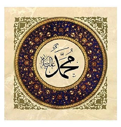 Muhammad Square Islamic Canvas Art H99110 50 x 50cm