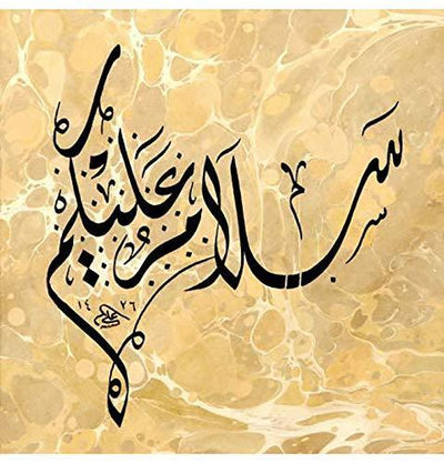 Modefa Islamic Decor Salam Alaikum Arabic Calligraphy Islamic Canvas Art 40 x 40cm H11213