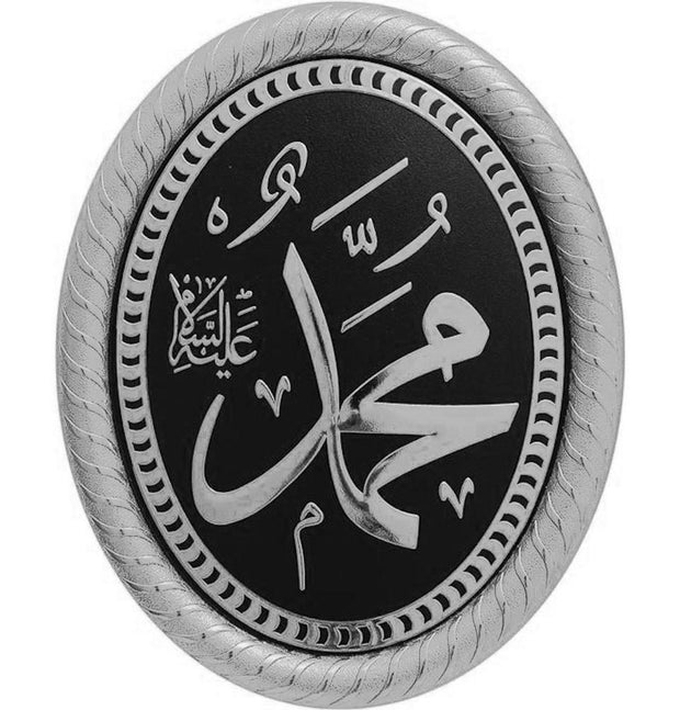 Modefa Islamic Decor Silver/Black Oval Framed Wall Hanging Plaque 23 x 30cm 'Muhammad' 0368