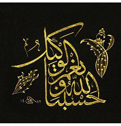 Modefa Islamic Decor Surah Al Imran 173 Allah is Sufficient Canvas 40 x 40cm H11217 - Modefa