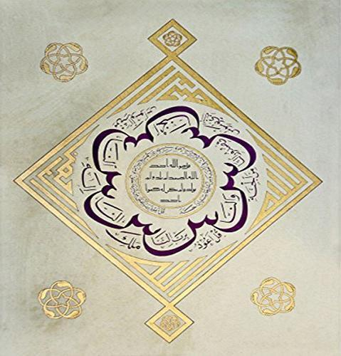 Modefa Islamic Decor Surahs Al Ikhlas, Al Falaq, An-Nas Canvas 50 x 50cm H11246