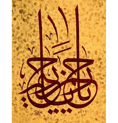 Modefa Islamic Decor Ya Rahman Ya Rahim Canvas 30 x 37cm H11200