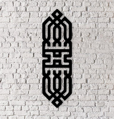 Islamic Art Metalwork Geometric Design - Yol