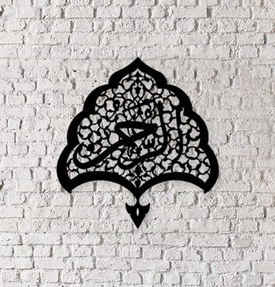 Pirudem Islamic Decor Islamic Wall Art Metalwork Design - Al Rahim