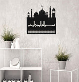Tualist Islamic Decor 49 x 49cm / Black Islamic Metal Wall Art Mosque with Bismillah 1011