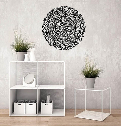 Tualist Islamic Decor Islamic Metal Wall Art Kafirun