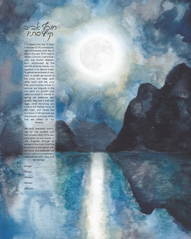 Moonlight Ketubah by Anna Abramzon, copyright 2019, private collection