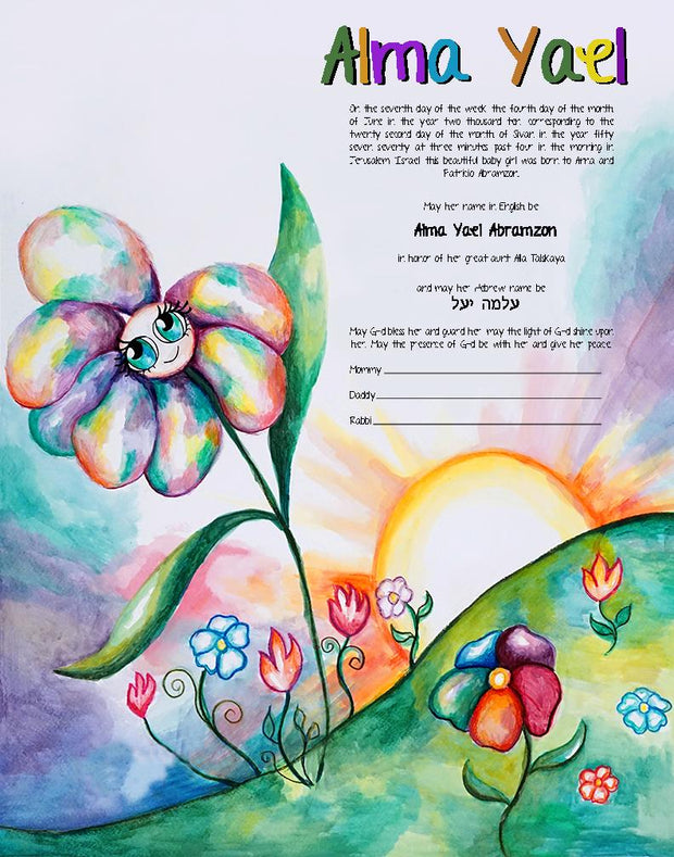 Morning Flower Jewish Baby Naming Certificate - Anna Abramzon Studio