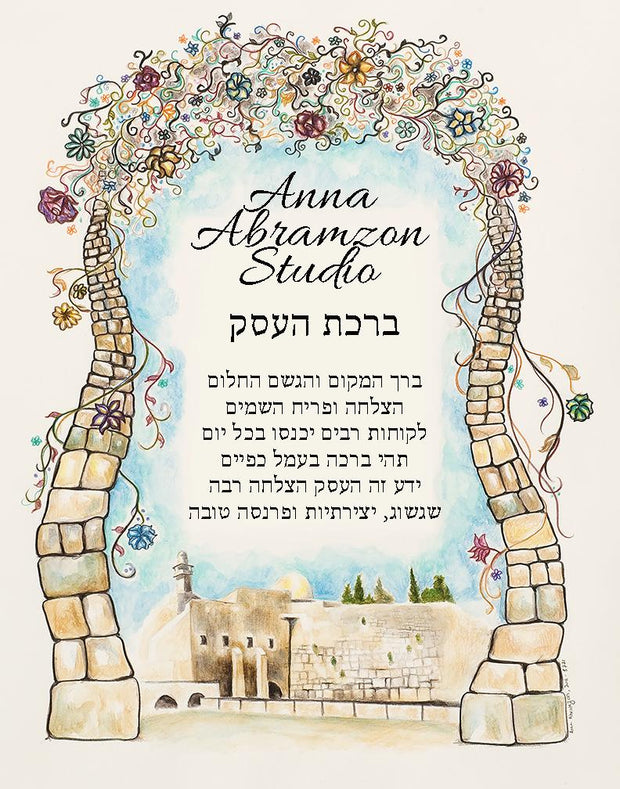 Jerusalem Jewish Blessing for the workplace or business - Anna Abramzon Studio