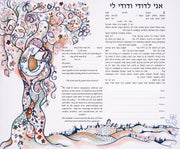 Jerusalem Earth Tones Love Tree Ketubah - Anna Abramzon Studio