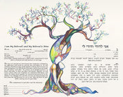 Love Tree Ketubah - Anna Abramzon Studio