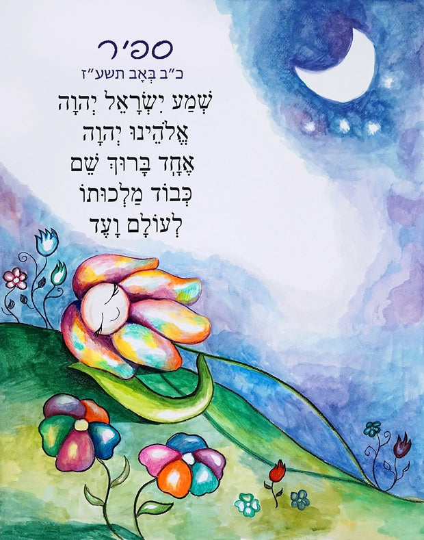 Customized Morning and Evening Jewish Prayer for Children - Anna Abramzon Studio