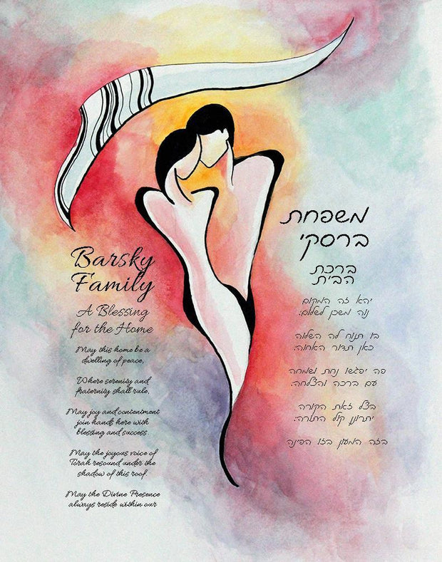 Tango Customized Hebrew and English Jewish Blessing for the Home - Anna Abramzon Studio