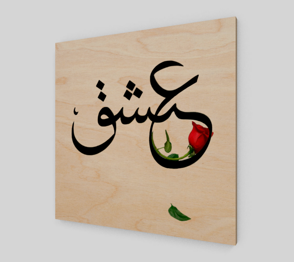 Afghanistan Love - Wall Art