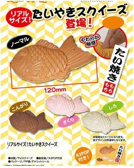 Large Scented Taiyaki Squishy Mascot With Ball Chain.