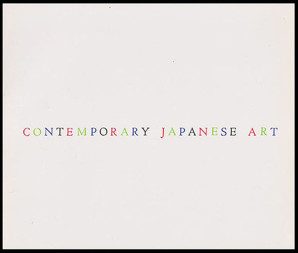 Contemporary Japanese Art: Fifth Japan Art Festival Exhibition