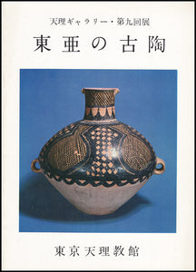 Book Cover. Exhibition of Earthenware of Ancient Eastern Asia in the Collection of Tenri University Museums.