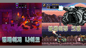 인디게임 2종 추천! Blazing Chrome/ Rampage Knights