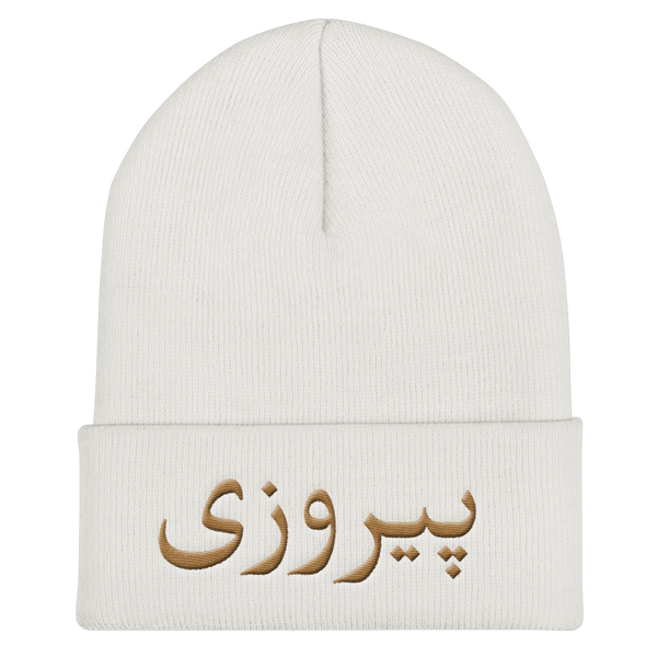 Pirouzi Old Gold Cuffed Beanie