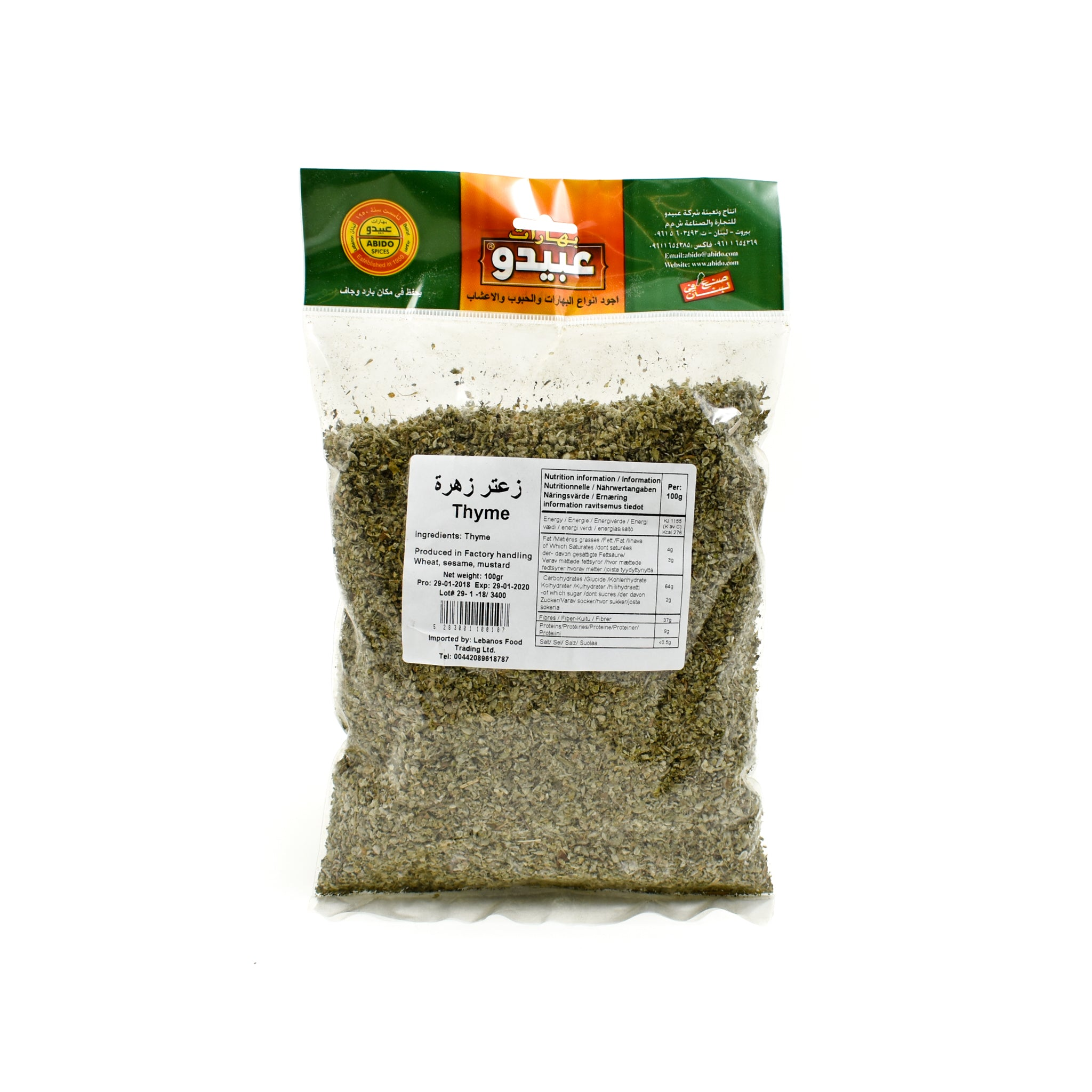 Abido Lebanese Dried Thyme - Za'atar Leaves 100g Ingredients Seasonings Middle Eastern Food