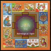 Astrological / Zodiac Sun Sign