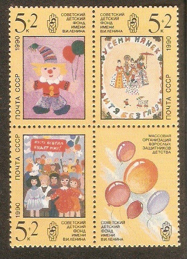 Russia 1990 Children's Painting Art Balloons Clown Sc B171a MNH # 076 - Phil India Stamps