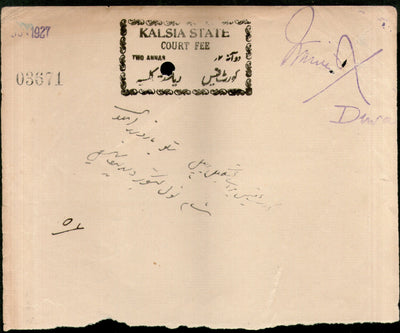 India Fiscal Kalsia State 2As Type 5 KM 52 Half Stamp Paper # 10016B