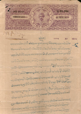 India Fiscal Bharatpur State 1Re O/P on 12As Stamp Paper T40 Court Fee Revenue # 10292E