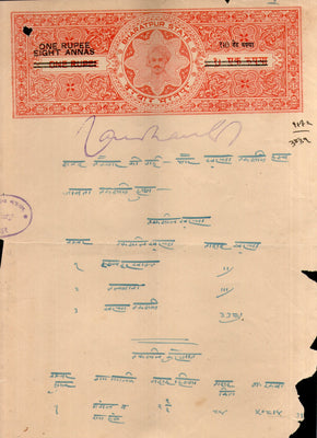 India Fiscal Bharatpur State 1R8A O/P on 1Re Stamp Paper T40 Court Fee Revenue # 10292F