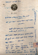 India Fiscal Kotah State 2ps Petition Stamp Paper Type 25 KM 250 Court Fee Revenue # 10376A