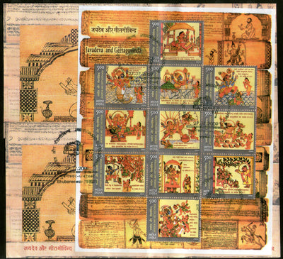 India 2009 Jayadeva & Geetagovinda Painting Hindu Mythology M/s on FDC #10557