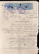Pakistan Fiscal 4 Court Fee Revenue Stamps on Document  # 10580C