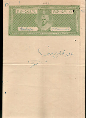 India Fiscal Baoni State 1 Re Stamp Paper T 10 KM 108 Revenue Court # 10649-11