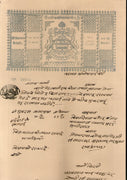 India Fiscal Bikaner State 1An Stamp Paper Type6 KM61 Court Fee Revenue # 10747D