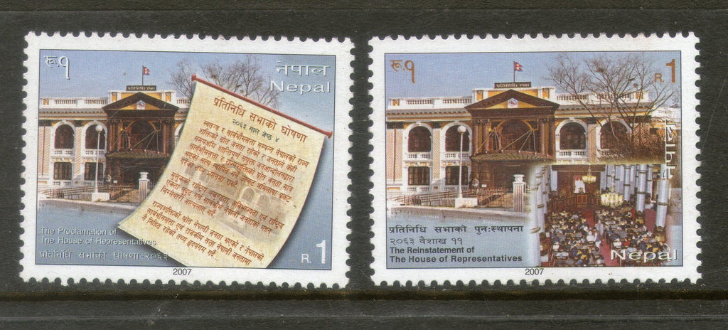 Nepal 2007 Proclamation of the House of Representative Parliament House MNH # 113 - Phil India Stamps