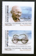 Greece 2019 Mahatma Gandhi of India 150th Birth Anniversary Hologram 2v MNH # 12540A
