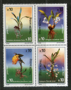 Nepal 1994 Orchids Flowers Plant Flora Trees Sc 550 MNH # 1254
