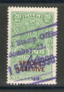 India Fiscal Rs. 20 Special Adhesive Stamp Revenue Court Fee # 127