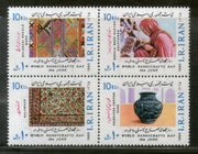 Iran 19886 World Handicraft Day Textile Embroidery Art Sc 2227 MNH # 13044