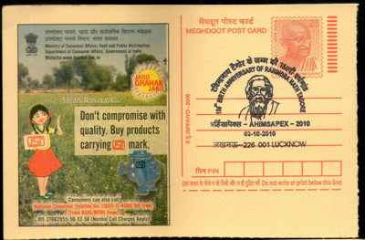 India 2010 Mahatma Gandhi AHIMSAPEX Lucknow Rabindranath Tagore Special Cancellation Megdhoot Post Card # 13092