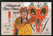 Macau 1998 Chinese Opera Masks Art Culture Sc 942a M/s MNH # 13335