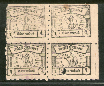 India 6ps Gandhi Gaushala Tonk Charity Label BLK/4 Extremely RARE # 1337