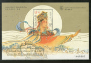 Macau 1998 Myths & Legends Chinese Gods Sc 925a M/s MNH # 13422
