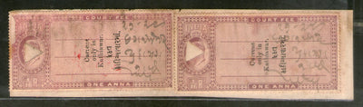 India Fiscal Kathiawar State KEd 1A x2 Court Fee Revenue Stamp # 13517