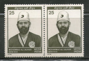 India 1978 Jauharu Error for M. A. Jauhar Constant Vareity Pair MNH # 0142 - Phil India Stamps
