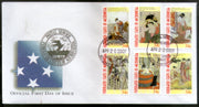 Micronesia 2001 Japanese Paintings Art Sc 430-35 FDC # 16612