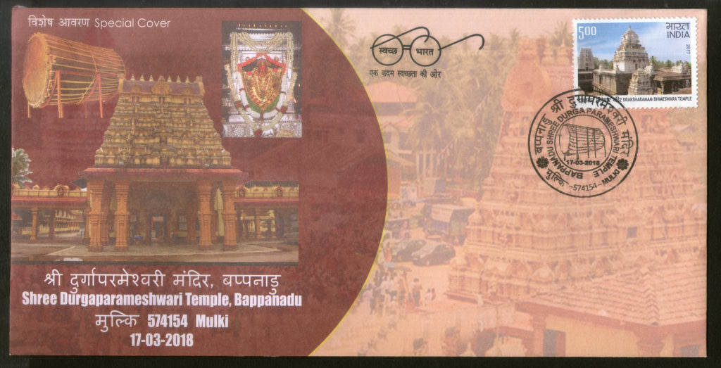 India 2018 Durgaparameshwari Temple Hindu Mythology Religion Special Cover #18037 - Phil India Stamps