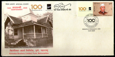 India 2020 Kirloskar Brothers Limited Pune My Stamp Special Cover # 18417
