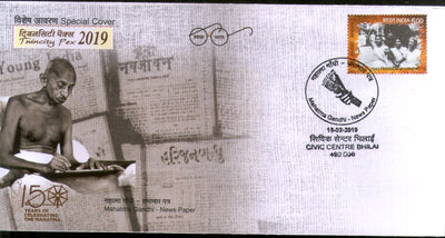 India 2019 Mahatma Gandhi News Paper Women Education Special Cover # 18525