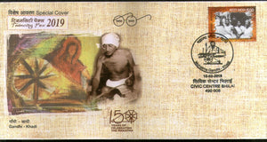 India 2019 Mahatma Gandhi Khadi Udyog Spinnig Wheel Special Cover # 18538